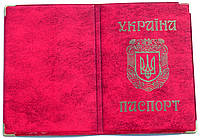 Глянцевая обложка на паспорт «Украина» красный