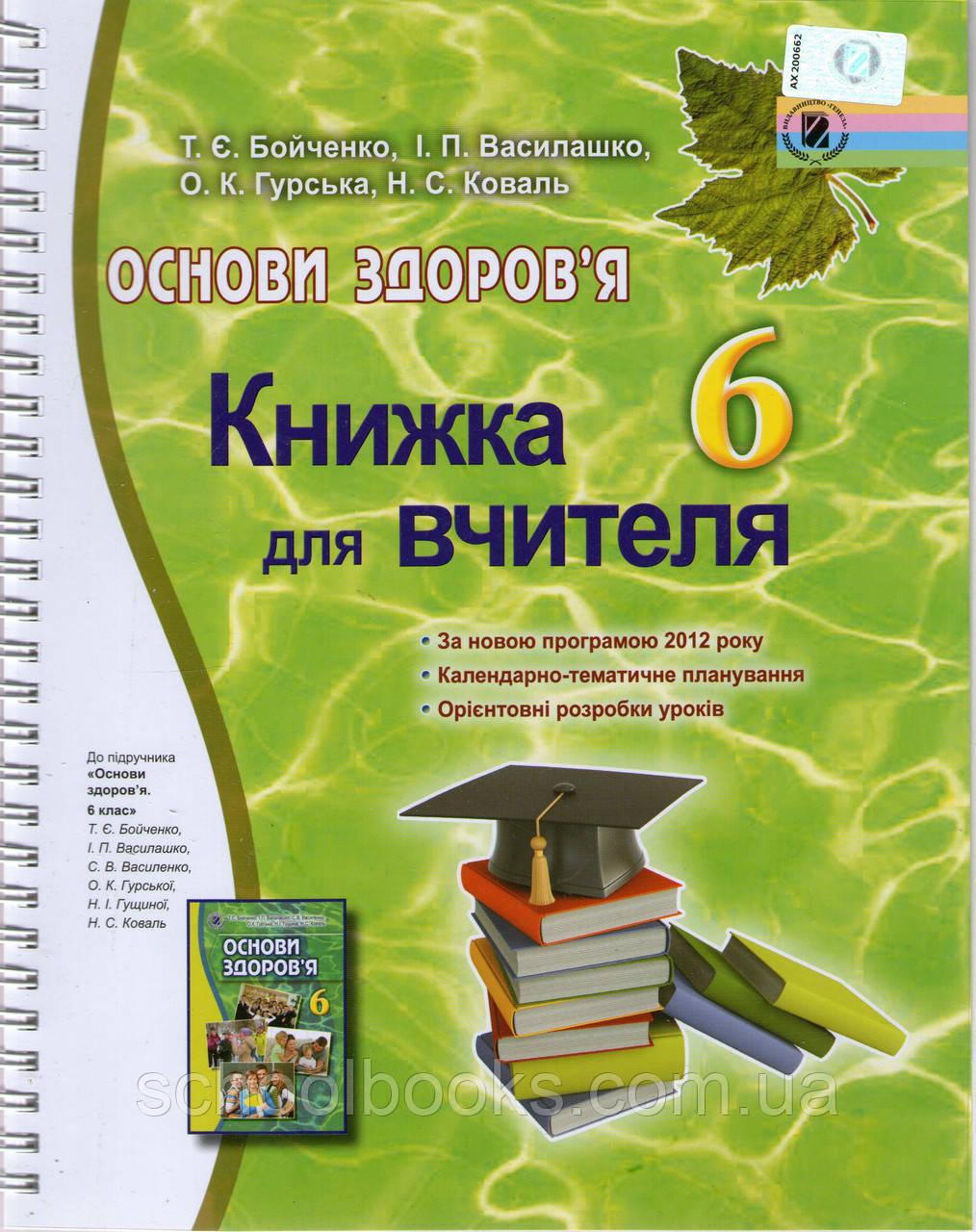Основы здоровья 7 класс т.е бойченко и.п восилашко н.с коваль в в дывак решение практическая работа