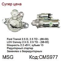 Стартер (редукторный) для Ford Transit 2.5 D, 2.5 TD (86-00), Форд Транзит 2,5 дизель Код CMS977 MSG