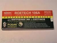 Доктор Робик 3 куба.средство для выгребных, компостные ям и септиков, очистители, универсал.