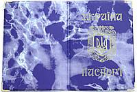 Обложка на паспорт Украины «Мрамор» цвет синий