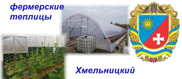 теплицы фермерские Хмельницкий
