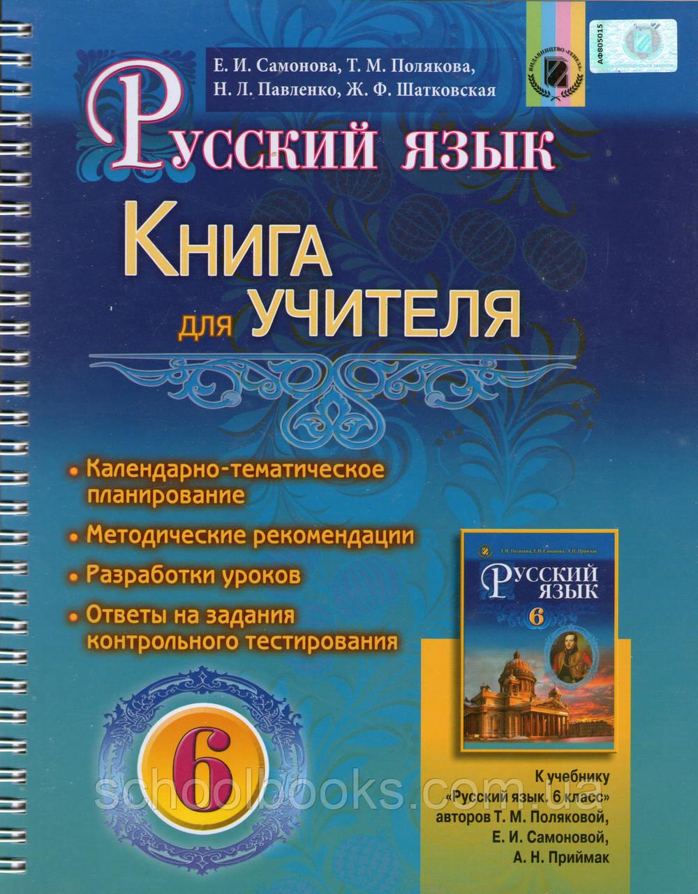РУССКИЙ ЯЗЫК 6 КЛАСС ПОЛЯКОВА САМОНОВА 2014 УКРАИНА СКАЧАТЬ БЕСПЛАТНО