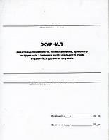 Журнал реєстрації первинного, позапланового, цільового інструктажів з безпеки життєдіяльності учнів