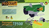 Электрический подъемник Procraft TP500