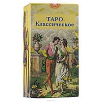Классическое Таро 78 карт+ инструкция на русском языке.
