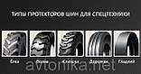 Спецшіна 26,5-25 Белшина Бел-10М нс32, фото 4