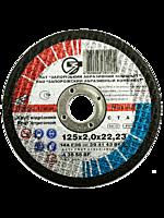 Круг отрезной 125*2,0*22.23 мм / Запорожабразив