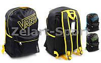 Рюкзак городской VANS  (PL, р-р 43х30х13см, цвета в ассортименте)