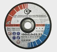 Круг отрезной 150*2,0*22.23 мм / Запорожабразив