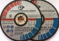 Круг отрезной 150*3,0*22.23 мм / Запорожабразив