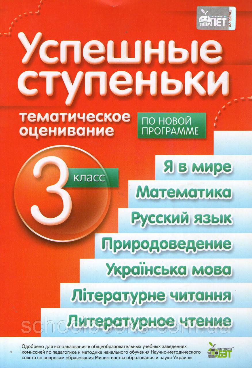 Успешные ступеньки. Тематическое оценивание по новой програме 3 класс. - Интернет-магазин «Schoolbooks» в Харькове