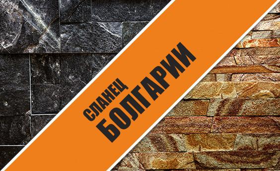 Болгарский сланец плитка резано-колотая для облицовки стен и пола.