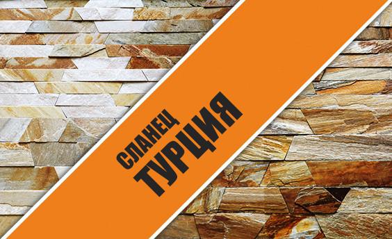 Плитка из Турецкого сланца для облицовки стен и пола.