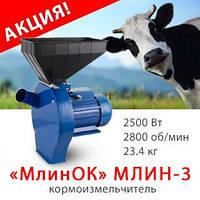 "ЗЕРНОДРОБИЛКА МЛИНОК ""МЛИН-3"" (зерно, початки кукурузы, стебельчатый корм), 2.5 кВт"