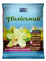 Поліський субстрат для наземних орхідей 2,5 л