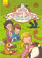 Школа чарівних тварин. Самісінькі ями. Книга 2