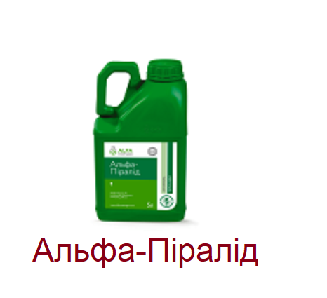 Альфа-Пиралид, гербицид /Альфа Смарт Агро/ Альфа-Піралід, гербіцид, тара 5 л
