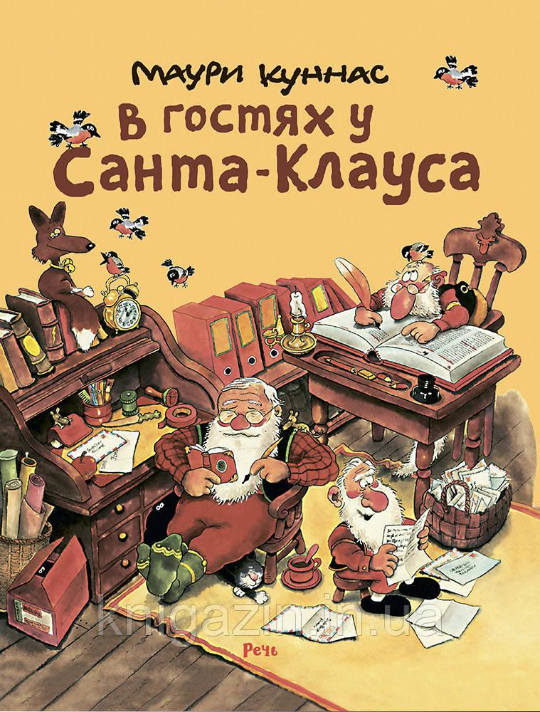 Куннас, Куннас: В гостях у Санта-Клауса. История о Санта-Клаусе и рождественских гномах
