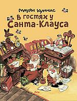 Куннас, Куннас: В гостях у Санта-Клауса. История о Санта-Клаусе и рождественских гномах, фото 1