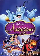 DVD-мультфильм Аладдин (США, 1992)