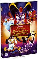 Аладдин: Возвращение Джафара (DVD) США (1994)