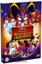 Аладдін: Повернення Джафара (DVD) США (1994)