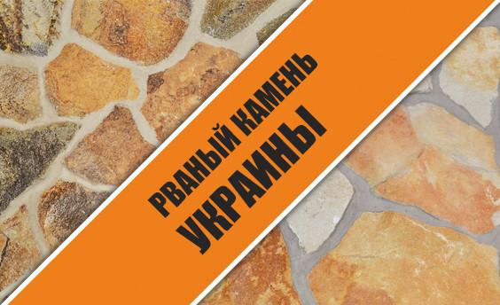 Колотый, рваный камень песчаник, сланец, андезит Украина.