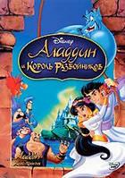 DVD-мультфильм Аладдин и Король Разбойников (США, 1996)