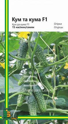 Насіння огірків Кум та кума 15 шт, Імперія насіння, фото 2