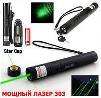 Мощная зеленая лазерная указка Green Laser 303, фото 1