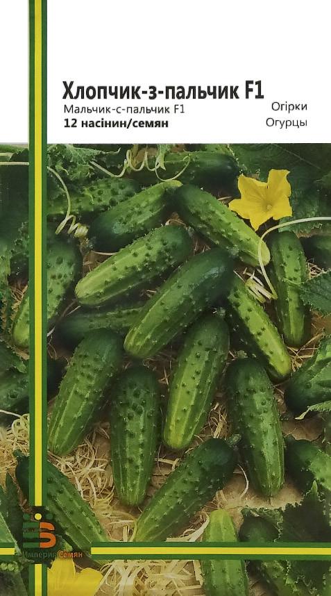 Семена огурцов Мальчик с пальчик F1 12 шт, Империя семян