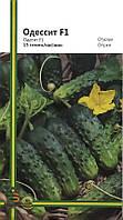 Семена огурцов Одессит F1 15 шт, Империя семян