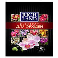 Орхідея поживний субстрат Преміум Річ Ленд 5 л