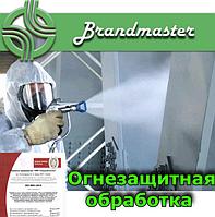 Огнезащитная обработка сооружений
