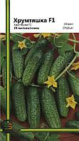Семена огурцов Хрустяшка F1 20 шт, Империя семян
