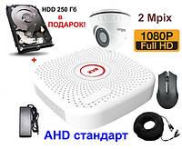 Комплект AHD видеонаблюдения c 1 камерой 2 Мп + HDD 250 Гб Longse 2M1V