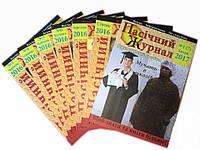 Пасечный Журнал (№ 1-7)