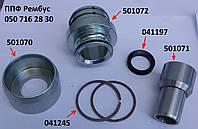 Комплект уплотнения 501059 Geringhoff Rota Disc