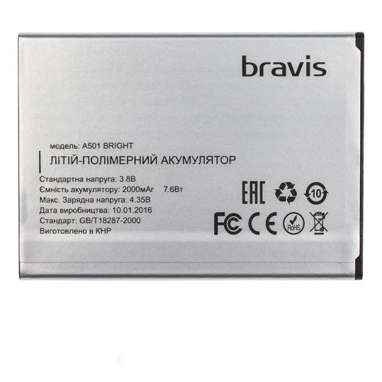 Аккумулятор к телефону Bravis Bright A501 2000mAh