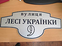 Табличка с адресом дома округлая  500 х 260 мм