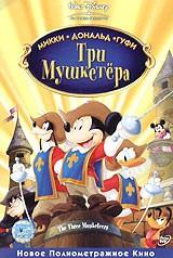 DVD-мультфильм Три мушкетера. Микки, Дональд, Гуфи (США, 2004)