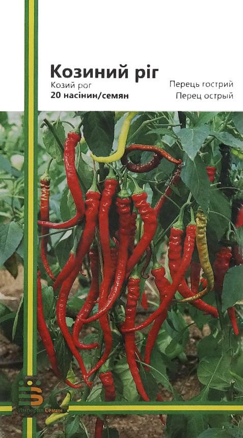 Семена перца Козий рог 20 шт, Империя семян