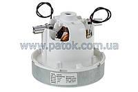 Мотор для пылесоса Ametek E063200085 1200W (с выступом)