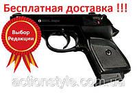 Стартовый пистолет EKOL MAJOR (01539)
