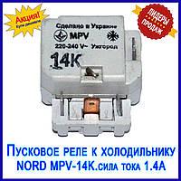 Пусковое реле к холодильнику Nord MPV-14K