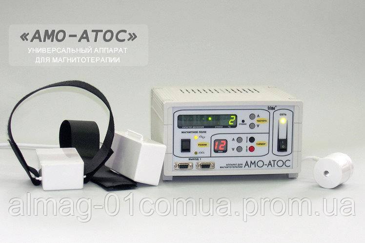Универсальный аппарат АМО-АТОС с бегущим магнитным полем