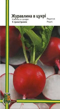 Семена редиса Клюква в сахаре 5 г, Империя семян, фото 2