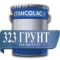 Грунт 323 - быстросохнущий алкидный грунт по металлу