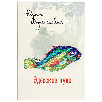 Эдесское чудо  Ю. Н. Вознесенская